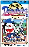 ドラベース ドラえもん超野球(スーパーベースボール)外伝 (1) (てんとう虫コミックス―てんとう虫コロコロコミックス)