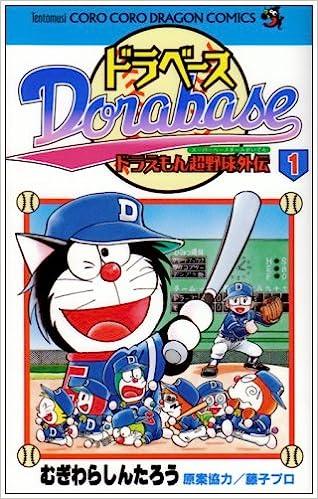 「¥ドラベース 漫画 表紙」の画像検索結果