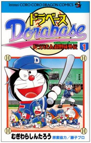 ドラベース―ドラえもん超野球外伝の感想