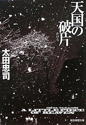 天国の破片 (創元推理文庫)