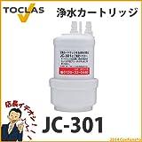 【TOCLAS トクラス】 浄水器カートリッジ 高除去性能+鉛除去タイプ【JC-301】