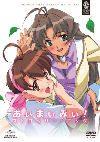 Animation - I My Me! Strawberry Egg (3DVDS) [Japan LTD DVD] GNBA-5132