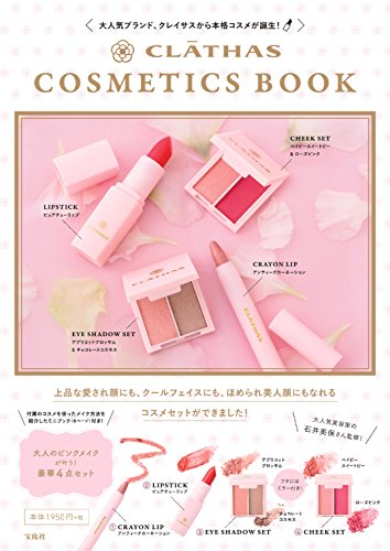 CLATHAS COSMETICS BOOK 画像