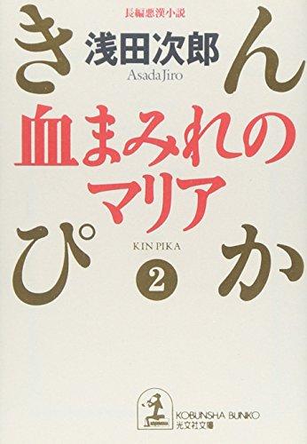 血まみれのマリア―きんぴか〈2〉 (光文社文庫)