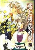 Above the clouds castles Kidan 6 (Nora Pocke Comics series) ISBN: 4056017506 (1997) [Japanese Import]