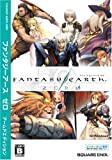 Fantasy Earth Zero Armed Edition