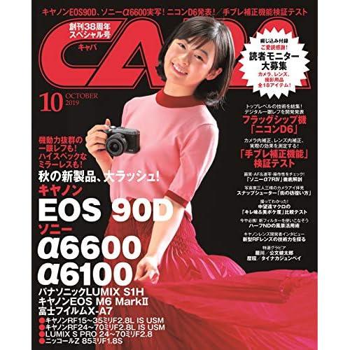 CAPA 2019年10月号 表紙画像