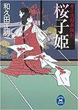 桜子姫―牙小次郎無頼剣 (学研M文庫)