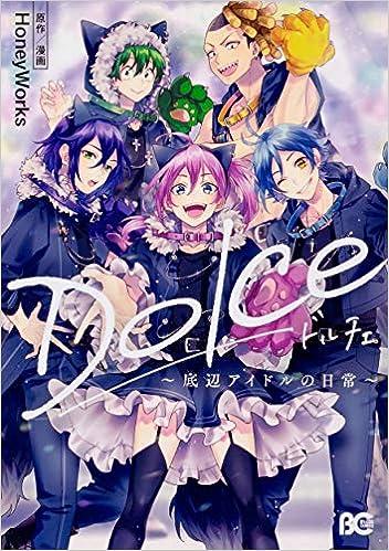 buy online 08bc6 beb1d Dolce ~底辺アイドルの日常~ (B's-LOG COMICS) | HoneyWorks |本 ...