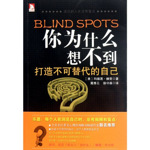 Book cover from Bland Spots (Chinese Edition) by Madeleine L. Van Hecke