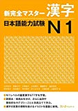 New Kanzen Master Kanji Japanese Language Proficiency Test N1 (Shin Kanzen Masuta Kanji Nihongo Nory