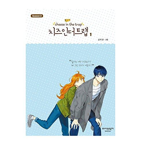 Tv cheese in the trap webtoon korean Season 3-1