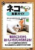 ネコの食事ガイド―ペットとホリスティックに暮らす