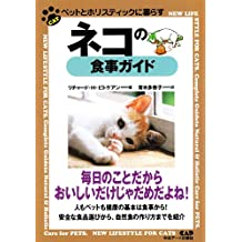 I live in Holistic and pet - cat food guide (2000) ISBN: 4886399134 [Japanese Import]