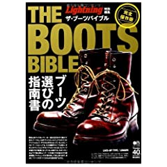 THE BOOTS BIBLE 表紙画像