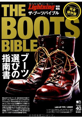 THE BOOTS BIBLE 2014年号 大きい表紙画像