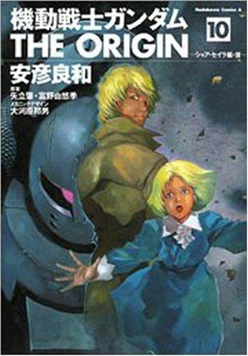 機動戦士ガンダムTHE ORIGIN (10) (カドカワコミックスAエース)