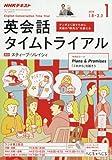 NHKラジオ 英会話タイムトライアル 2018年1月号 [雑誌] (NHKテキスト)