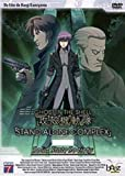 Ghost in the Shell - Stand Alone Complex : Solid State Society