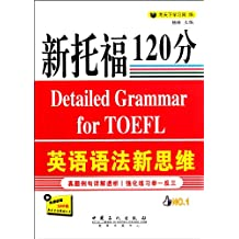 Detailed Grammar for TOEFL-New TOEFL-iBT 120 (Chinese Edition)