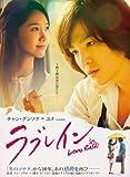[DVD]ラブレイン <完全版> DVD-BOX 1