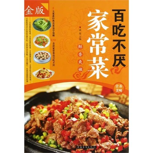 You Can Never Have Enough: Home Cooking Dishes (Chinese Edition) PDF