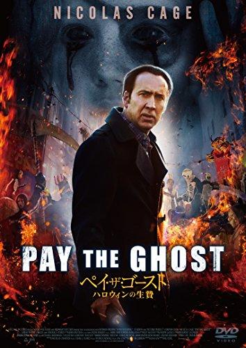 peizago-suto Halloween of Sacrifice [DVD]