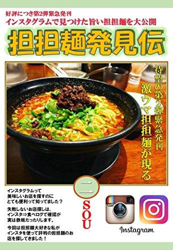 recipe for sou - 4