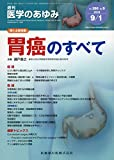 医学のあゆみ 胃癌のすべて 2018年 266巻9号 9月第1土曜特集[雑誌]