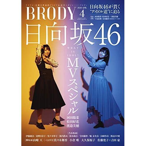BRODY 2020年4月号 表紙画像