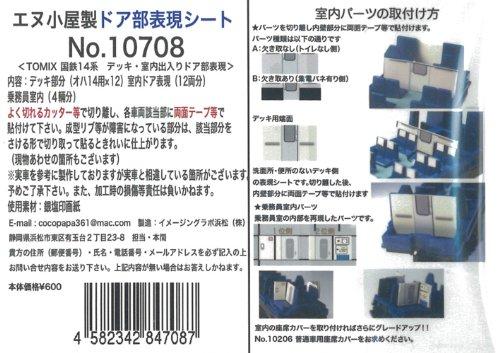 エヌ小屋 Nゲージ 10708 ドア部表現シート TOMIX14系用 座席車デッキ・室内出入りドア部表現の商品画像