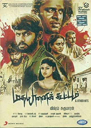 Buy Madha Yaanai Koottam - Tamil Mp3 Online at Low Prices in India