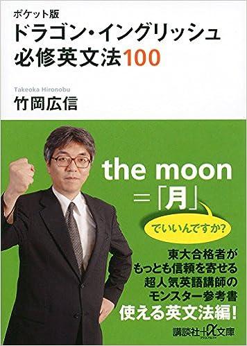 ポケット版 ドラゴン・イングリ...