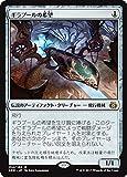 マジック:ザ・ギャザリング(MTG) ギラプールの希望(レア)/霊気紛争(日本語版)シングルカード AER-154-R