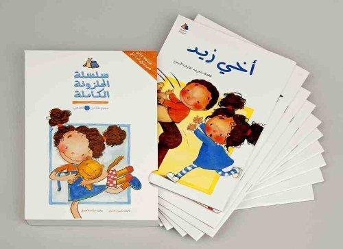 Complete-Halazone-Series-10-Arabic-Children-Books-Halazoun