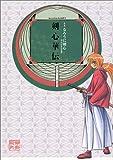 Rurouni Kenshin Official Fan Book (Rurouni Kenshin Kenshin Kaden&#34) (in Japanese) by Nobuhiro Watsuki