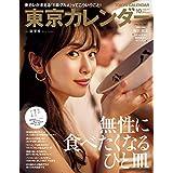 東京カレンダー 2019年10月号 カバーモデル:泉 里香 ‐ いずみ りか