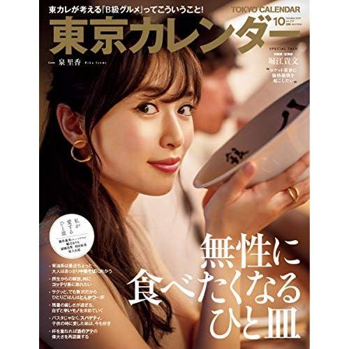 東京カレンダー 2019年10月号 表紙画像
