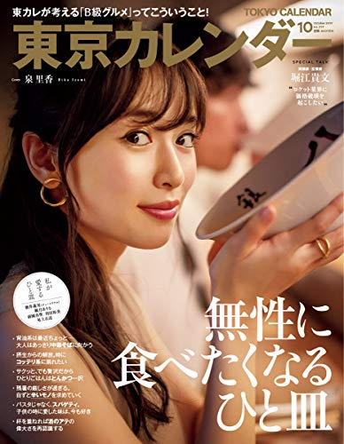 東京カレンダー 2019年10月号 画像 A