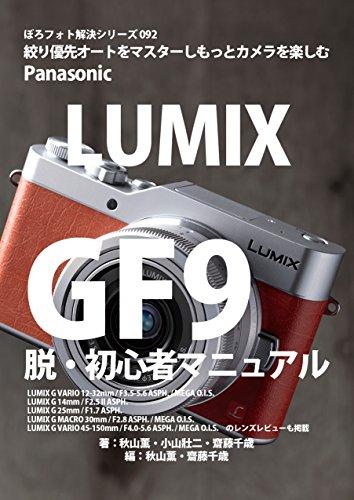 Boro Foto Kaiketu Series 092 Panasonic LUMIX GF9 Beginner Bible: LUMIX G VARIO 12-32mm/F35-56 ASPH/MEGA OIS/LUMIX G 14mm/F25 II ASPH/LUMIX G 25mm/F17 ASPH (Japanese Edition)