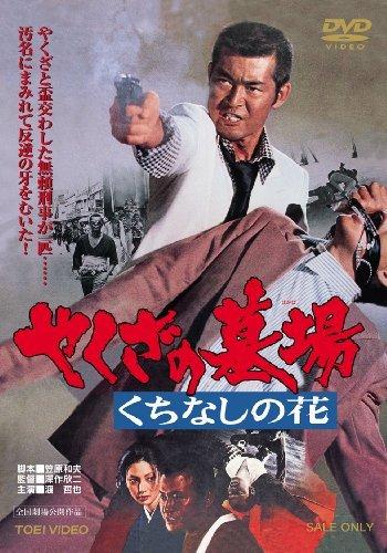 Japanese Movie - Yakuza No Hakaba Kuchinashi No Hana [Japan DVD] DUTD-3165