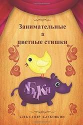 "Russian Children Book: ""Zanimatelnye i Tsvetnye Stishki"": Russian Children Book: ""Zanimatelnye i Tsvetnye Stishki : Azbuka-prodolvenie (Rassian Poetical Alphabet)"