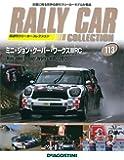 ラリーカーコレクション 113号 (ミニ・ジョン・クーパー・ワークスWRC 2012) [分冊百科] (モデル付)