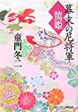 Atsuhime - Amashogun end of the Edo period (2007) ISBN: 4140055324 [Japanese Import]