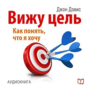 Vizhu cel': kak ponjat', chego ja hochu, i dostich' jetogo [I See the Goal: How to Understand What I Want, and to Achieve This] Audiobook