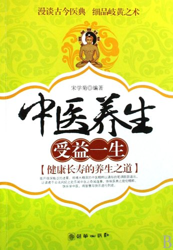 Chinese medicine benefits your lifegood health keeping way (Chinese Edition)