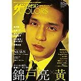 ザテレビジョン COLORS Vol.42