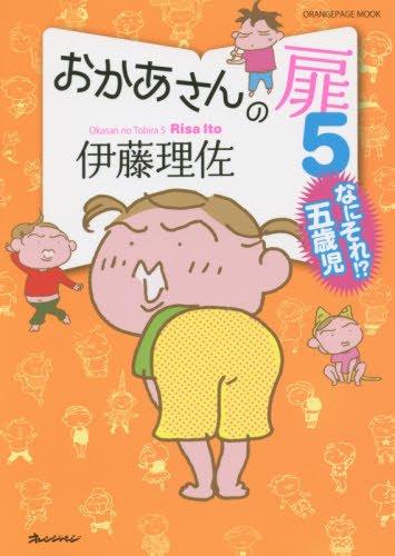 おかあさんの扉 なにそれ! ?五歳児(5) / 伊藤理佐の商品画像