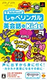 TALKMAN式 しゃべリンガル英会話 for Kids!(マイクロホン同梱版)