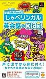 Talkman Shiki: Shabe Lingual Eikaiwa for Kids (w/ Microphone) [Japan Import]